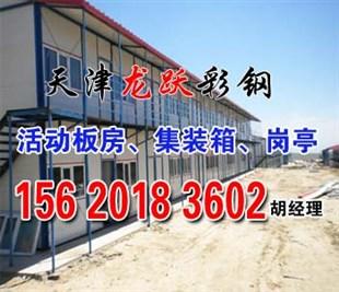 沧州黄骅彩钢房厂